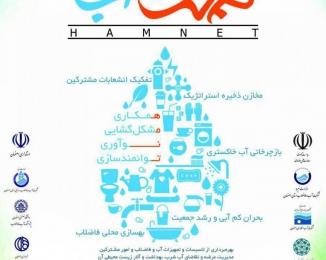 رویداد کارآفرینی هم نت آب  در دانشگاه صنعتی اصفهان