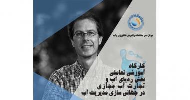 کارگاه آموزشی تعاملی نقش ردپای آب و تجارت آب مجازی در جهانی سازی مدیریت آب