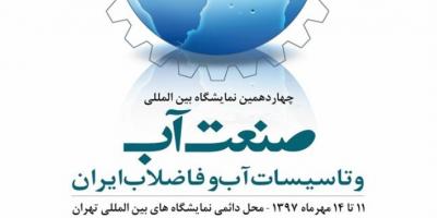آغاز بهکار نمایشگاه بینالمللی صنعت آب و تاسیسات آب و فاضلاب از 11 مهرماه