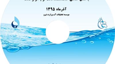 فیلم کامل دوره آموزشی مدلسازی کمی و کیفی جریان آب زيرزمينی با مدل عددی MODFLOW تحت نرم افزار GMS