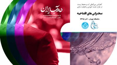 پکیج کامل فیلم های  کنفرانس بین المللی آب و محیط زیست در هزاره جدید با هدف آموزش و ظرفیت سازی