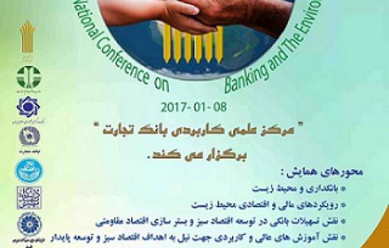 اولین همایش ملی بانکداری و محیط زیست-خانه  آب ایران