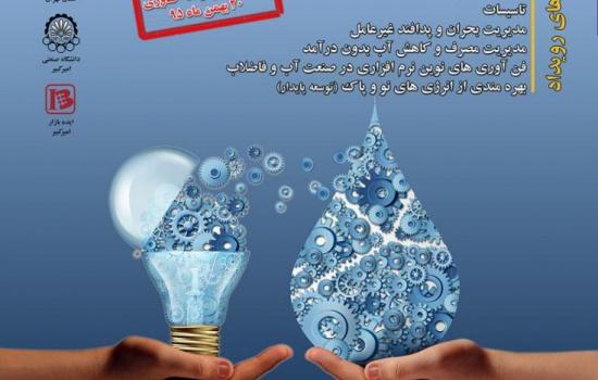 دومین رویداد ملی ایده بازار - فن بازار صنعت آب و فاضلاب
