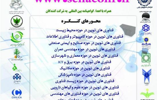 رویداد آبی-ششمین کنگره سراسری فناوریهای نوین ایران با محوریت توسعه پایدار- خانه آب ایران