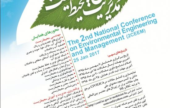 رویداد حوزه  آب و محیط زیست: دومین کنفرانس ملی مهندسی و مدیریت محیطزیست