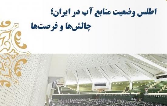 انتشار اطلس وضعیت منابع آب در ایران؛ چالش ها و فرصت ها