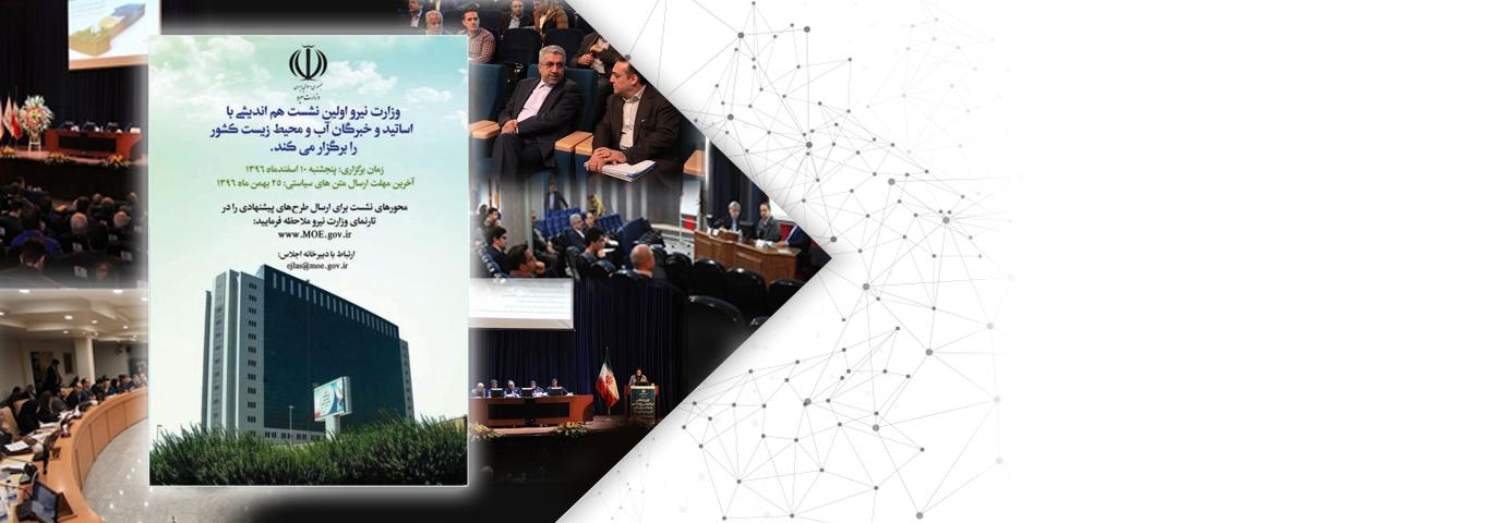 مقالات اولین اجلاس هم اندیشی وزارت نیرو
