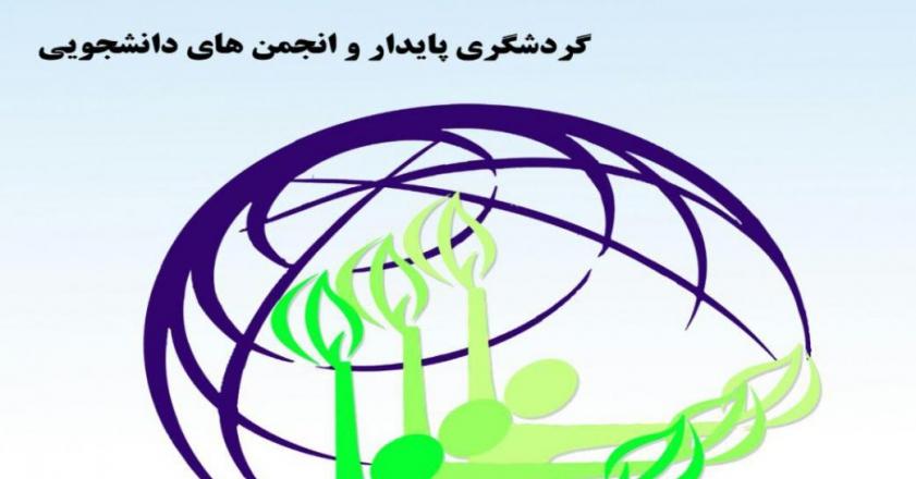 نخستین جشنواره تجربیات موفق سمن ها، دفتر مشارکتهای مردمی سازمان حفاظت محیط زیست