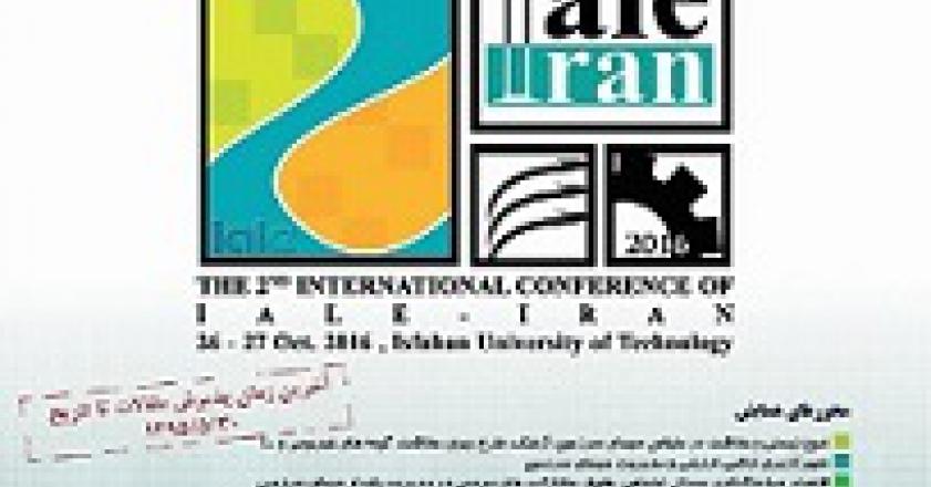دومین  کنفرانس بین المللی اکولوژی سیمای سرزمین