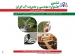 چهارمین کنگره مهندسی و مدیریت آب و خاک ایران و ششمین جشنواره مهندسی و مدیریت آب ایران
