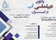نشست واکاوی دیپلماسی آب در ایران