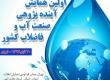 آینده پژوهی صنعت آب و فاضلاب کشور