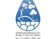 سومین کنفرانس هیدرولوژی مناطق نیمه خشک