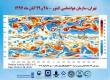 اولین کنفرانس بین المللی پیش بینی عددی وضع هوا و اقلیم