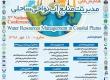 سومین همایش مدیریت منابع آب نواحی ساحلی