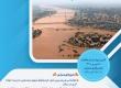 همایش ملی سیلاب ۹۸-۹۷، اگر تکرار شود