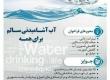 فراخوان چالش نوآوری؛ آب آشامیدنی سالم برای همه