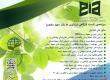 هفدهمین همایش ملی ارزیابی اثرات محیط زیستی ایران