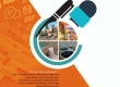 برگزاری دومین جشنواره نیرو و رسانه با شعار محوری «سازگاری با تغییر اقلیم»