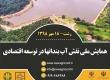 کنفرانس ملی نقش آب بندانها در توسعه اقتصادی