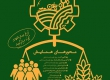 برگزاری همایش تخصصی ملی امنیت غذایی و رونق تولید در آذر ماه