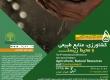 کنفرانس بینالمللی یافتههای نوین پژوهشی در کشاورزی، منابعطبیعی و محیطزیست