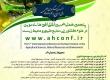 پنجمین همایش بینالمللی افقهای نوین در علوم کشاورزی، منابعطبیعی و محیطزیست