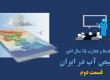 کارگاه  اصول و تجارب 15 سال اخیر  تخصیص آب  در ایران و تکنیکهای  استفاده از نرمافزار VENSIM در شبیهسازی حوضههای آبریز- قسمت دوم