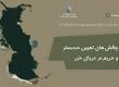 ضرورت ها و چالش های تعیین حد و بستر سواحل دریای خزر