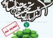 مرکز تحقیقات مهندسی محیطزیست مازند آب -  دانشگاه شیراز