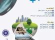 رویداد آب و محیط زیست: دومین دوره مسابقه سراسری عکس آب- خانه آب ایران