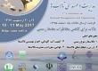 رویداد آبی: سومین همایش ملی مدیریت و مهندسی تالاب ها
