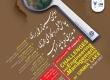 اولین سمینار ملی بررسی چالش ها و راهکارهای مهندسی و مدیریتی دریاچه ارومیه