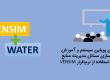 معرفی پويايی سيستم و آموزش شبيهسازی مسائل منابع آبی با استفاده از نرم افزار   Vensim DSS