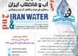 دومین کنگره علوم و مهندسی آب و فاضلاب ایران و همایش ملی عرضه و تقاضای آب شرب و بهداشتی