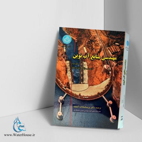 مهندسی منابع آب نوین (جلد 2)