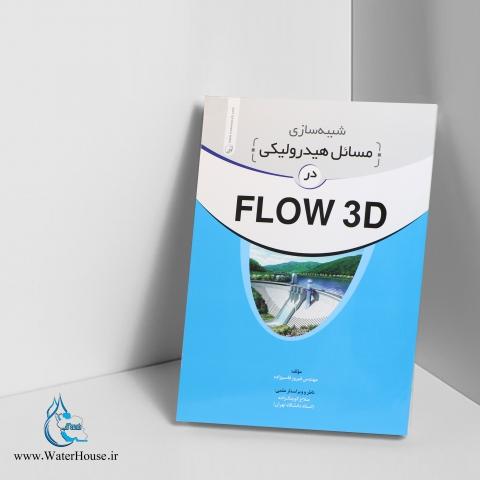 شبیهسازی مسائل هیدرولیکی در Flow 3D