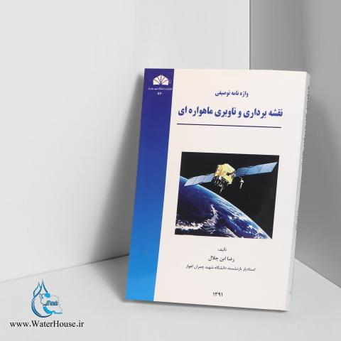 نقشهبرداری و ناوبری ماهوارهای