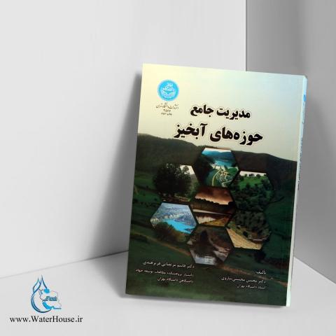 مدیریت جامع حوزه آبخیز