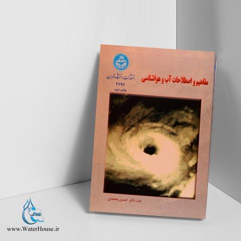 مفاهیم و اصطلاحات آب و هواشناسی