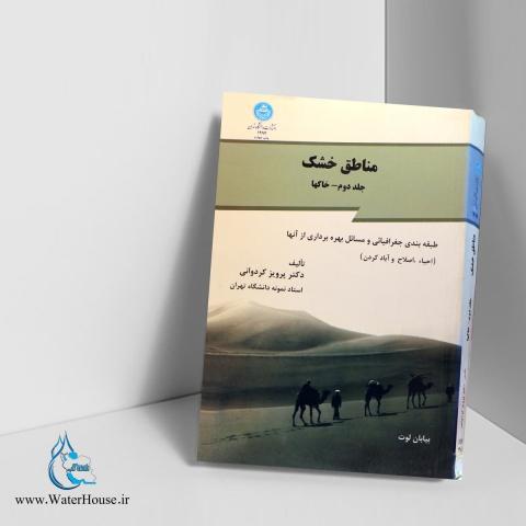 ناطق خشک: خاکها، طبقهبندی جغرافیائی و مسائل بهرهبرداری از آنها (احیاء، اصلاح و آبادکردن) (جلد 2)