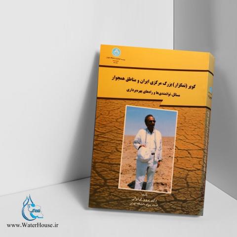 کویر (نمکزار) بزرگ مرکزی ایران و مناطق همجوار آن (مسائل، توانمندیها و راههای بهرهبرداری)