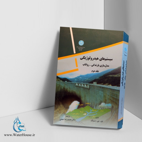 سیستمهای هیدرولوژیکی: مدلسازی بارندگی - رواناب (جلد 2)