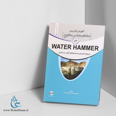 آموزش کاربردی مفاهیم ضربه قوچ در Water hammer با پروژه تشریحی سیستمهای آبگیر سد مخزنی