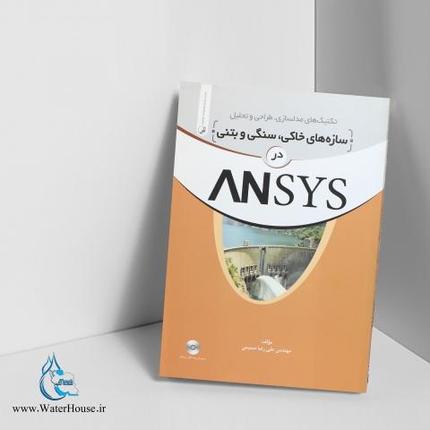 تکنیکهای مدلسازی، طراحی و تحلیل سازههای خاکی، سنگی و بتنی در Ansys