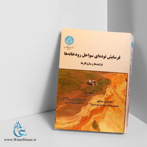 فرسایش تودهای سواحل رودخانهها: فرایندها و سازوکارها
