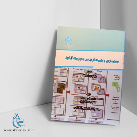 مدلسازی و شبیه سازی در مدیریت آبخیز