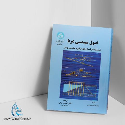 اصول مهندسی دریا (هیدرولیک دریا، سازههای دریایی و مهندسی سواحل)