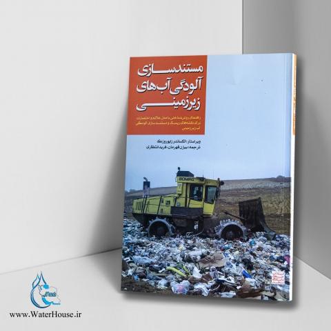 کتاب مستندسازی آلودگی آب های زیرزمینی
