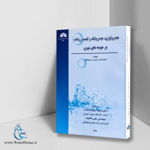 کتاب هیدرولوژی، هیدرولیک و کیفیت رواناب در حوضههای شهری